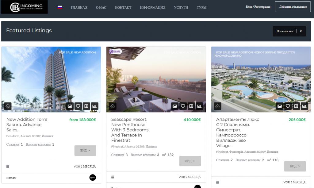 Купить квартиру в Испании